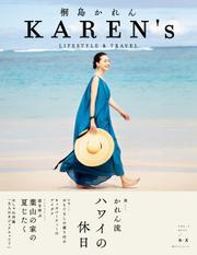 KAREN's VOL.1 2019/春・夏 桐島かれん LIFESTYLE & TRAVEL