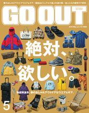 GO OUT(ゴーアウト) (VOL.115)