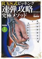 ギター・マガジン R.A.S.式ピッキング 速弾き攻略のための究極メソッド