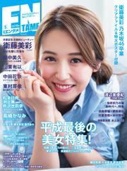ENTAME (エンタメ) (2019年5月号)