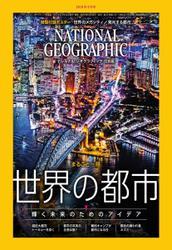 ナショナル ジオグラフィック日本版 (2019年4月号)