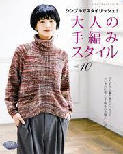 大人の手編みスタイルvol.10