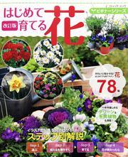 改訂版  ビギナーシリーズ はじめて育てる花