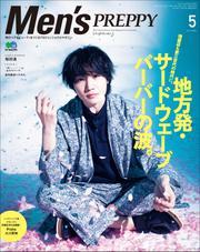 Men's PREPPY(メンズプレッピー) (2019年5月号)