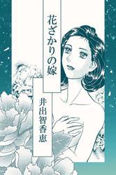 花ざかりの嫁