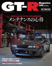 GT-R Magazine(GTRマガジン) (2019年5月号)
