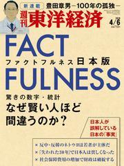 週刊東洋経済 (2019年4/6号)