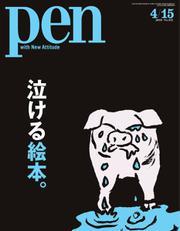 Pen(ペン) (2019年4/15号)