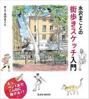 永沢まことの街歩きスケッチ入門 (2019/03/29)