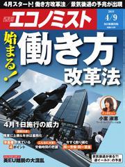 エコノミスト (2019年04月09日号)