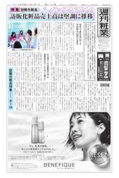 週刊粧業 (第3154号)