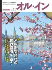 オル・イン  (Vol.51)