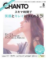 CHANTO(チャント) (2019年5月号)