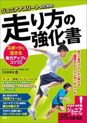 ジュニアアスリートのための走り方の強化書 スポーツに活きる走力アップのコツ55
