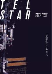 宇宙フリーマガジンテルスター(vol.20)
