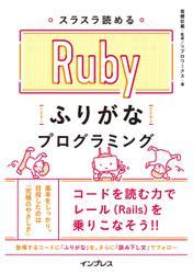 スラスラ読める Rubyふりがなプログラミング