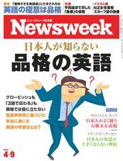 ニューズウィーク日本版 (2019年4/9号)