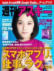 週刊アスキーNo.1224(2019年4月2日発行)