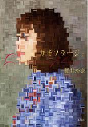 【電子特別版】カモフラージュ(松井玲奈 刊行記念インタビュー付)