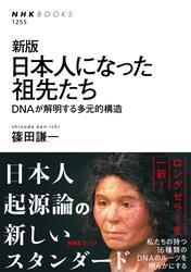 新版 日本人になった祖先たち DNAが解明する多元的構造
