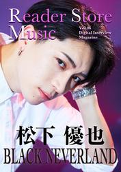 【音声コメント付き】『Reader Store Music Vol.06 松下優也』