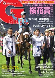 週刊Gallop(ギャロップ) (4月7日号)