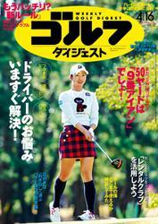 週刊ゴルフダイジェスト (2019/4/16号)