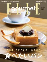 ELLE gourmet(エル・グルメ) (2019年5月号)