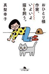 おひとり様作家、いよいよ猫を飼う。