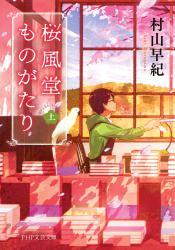 桜風堂ものがたり(上)