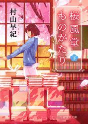 桜風堂ものがたり(下)