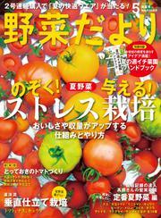 野菜だより (2019年5月号)