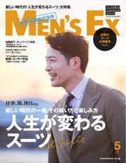 MEN'S EX(メンズイーエックス) (2019年5月号)