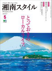 湘南スタイル magazine (2019年5月号)