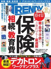 日経トレンディ (TRENDY) (2019年5月号)