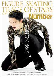 Number PLUS 「FIGURE SKATING TRACE OF STARS 2018-2019 フィギュアスケート 銀盤の不死鳥。」 (Sports Graphic Number PLUS(スポーツ・グラフィック ナンバープラス)