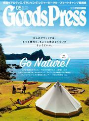 月刊GoodsPress(グッズプレス) (2019年5月号)
