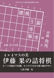 将棋世界 付録 (2019年5月号)