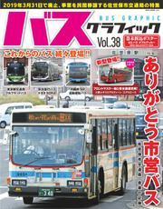 バス・グラフィック (vol.38)