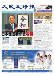 大紀元時報 中国語版 (4/3号)