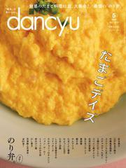 dancyu(ダンチュウ) (2019年5月号)