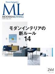 モダンリビング(MODERN LIVING) (No.244)