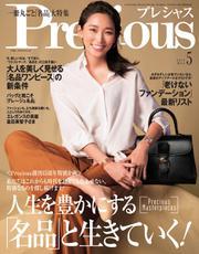 Precious(プレシャス) (2019年5月号)