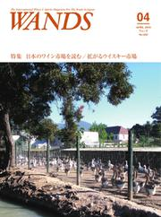 WANDS(ウォンズ) (第402号)