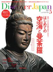 Discover Japan (2019年5月号)