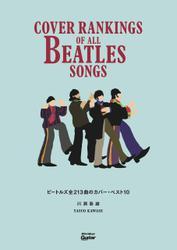 ビートルズ全213曲のカバー・ベスト10 Cover Rankings Of All Beatles Songs