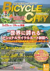 BICYCLE CITY 2019年3月号