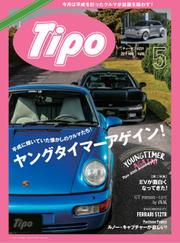 Tipo(ティーポ) (No.359)