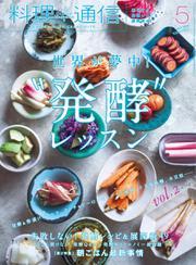 料理通信 (2019年5月号)