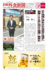 日本外食新聞 (2019/4/5号)